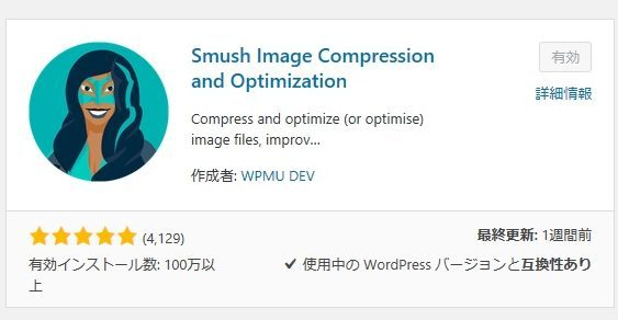 Smush Image Compression and Optimization 検索画面