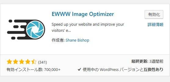 ewww Image Optimizer 検索画面