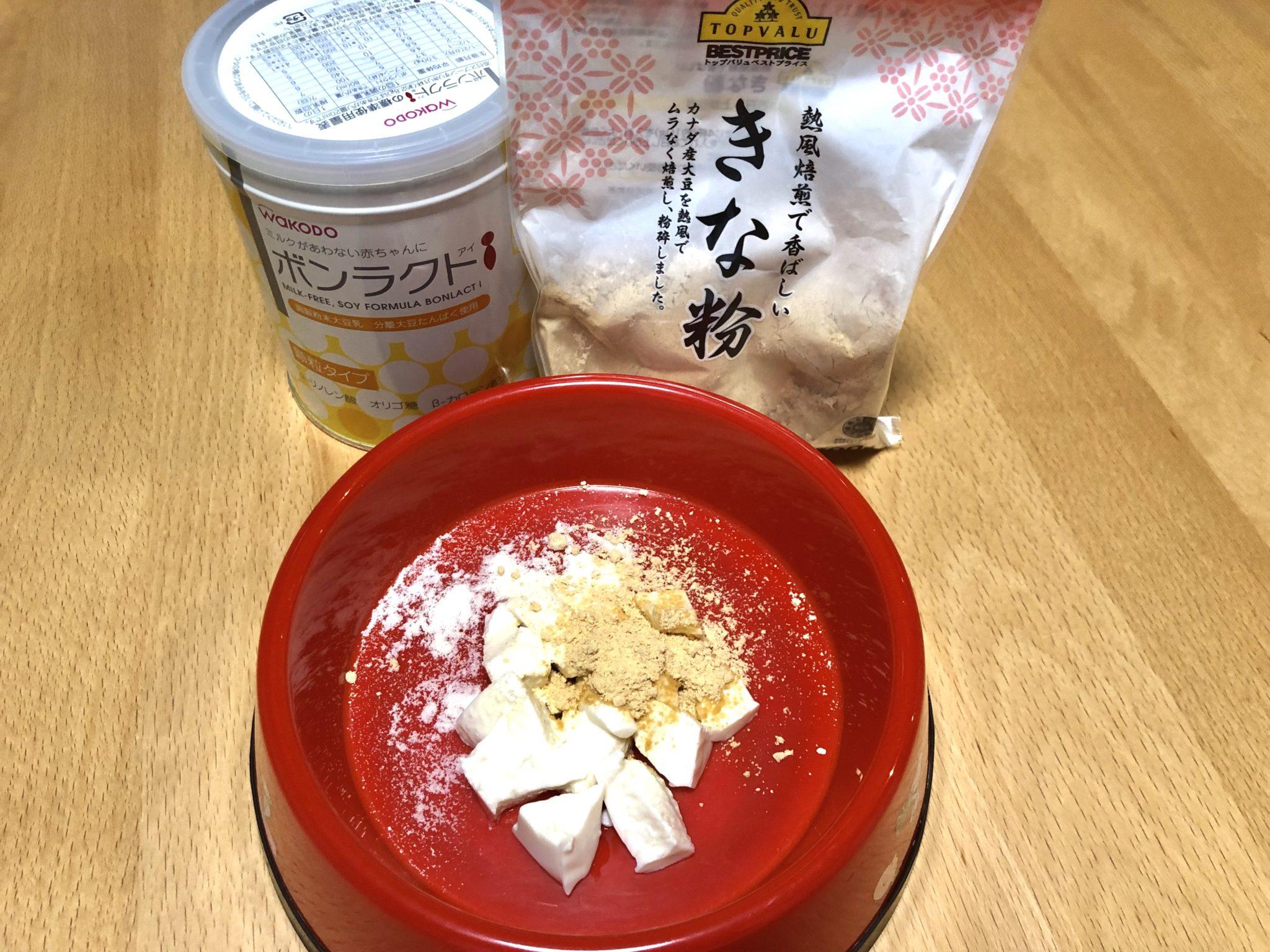 豆腐ときな粉と粉ミルク