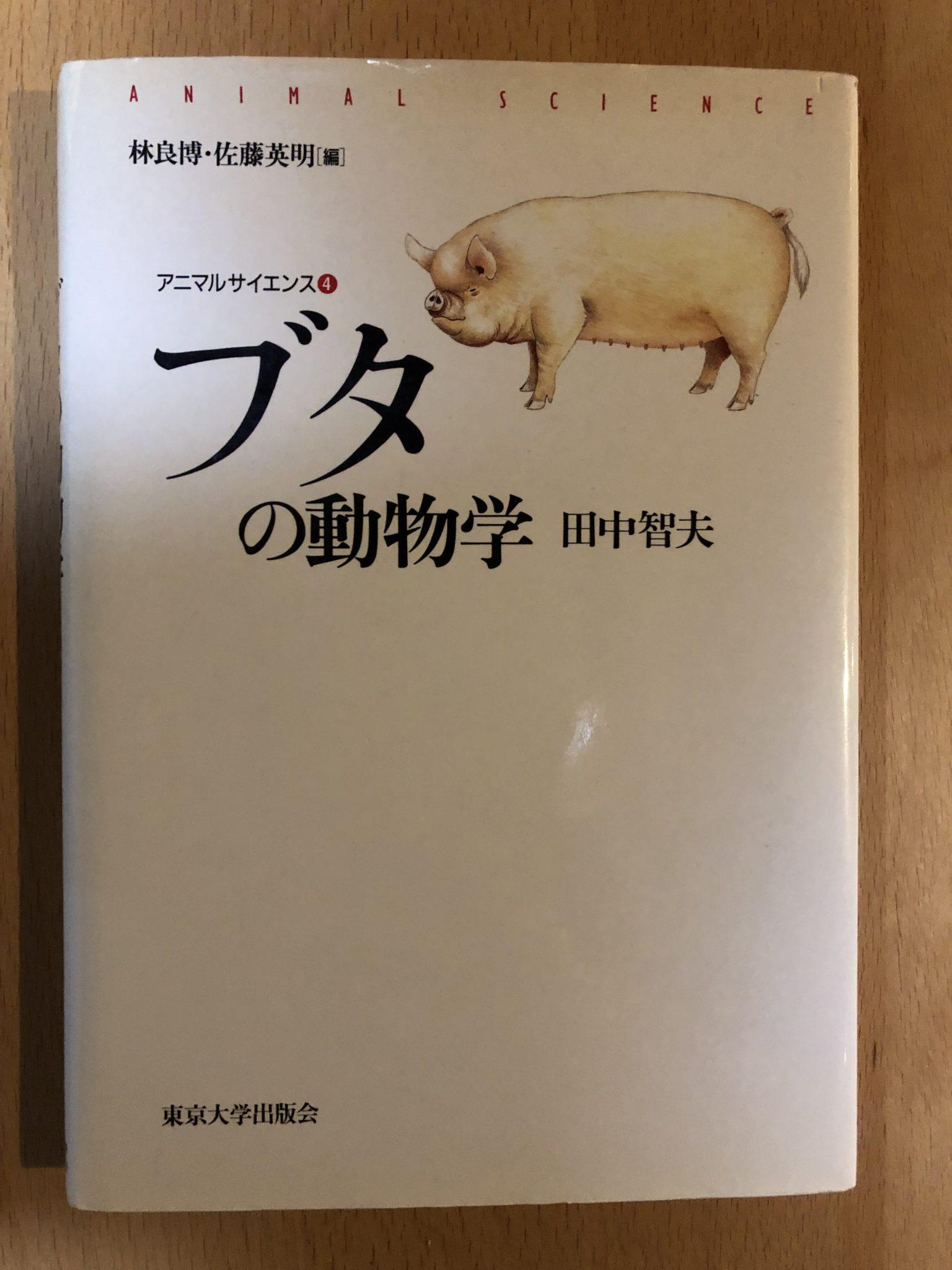 ブタの動物学
